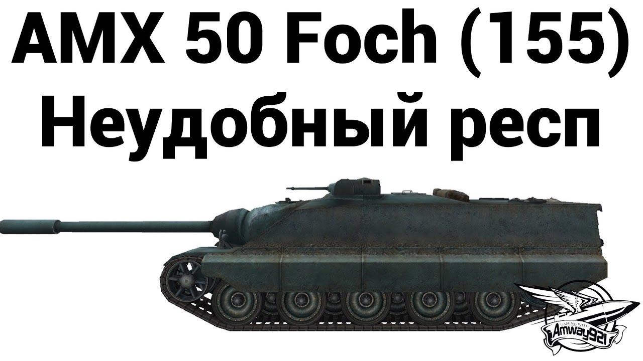 AMX 50 Foch (155) - Неудобный респ