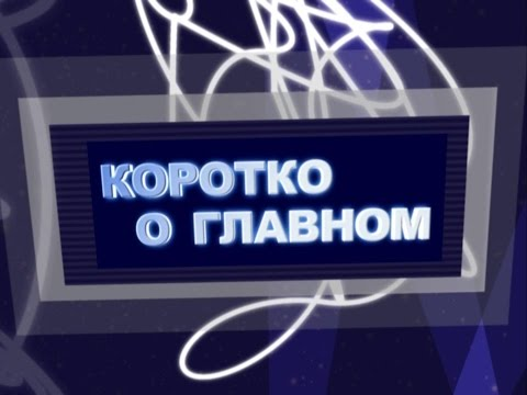 Новостная телепередача на телеканала Наше ТВ