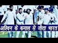 India beat Australia by 75 runs, Ashwin-Jadeja shines in 2..