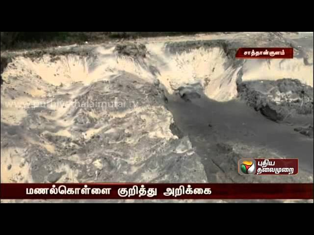 Illegal Sand mining to be Probed in Tuticorin