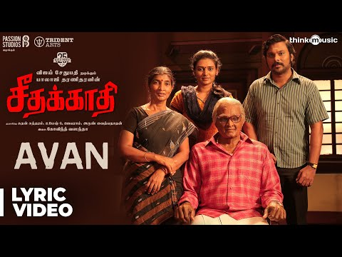 Seethakaathi - Avan Song Lyrical Video - Vijay Sethupathi - Balaji Tharaneetharan - Govind Vasantha