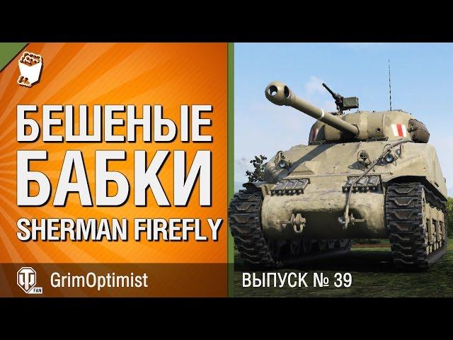 Обзор среднего танка Шерман Файрфлай от WoT Fan в World of Tanks (0.9.9)