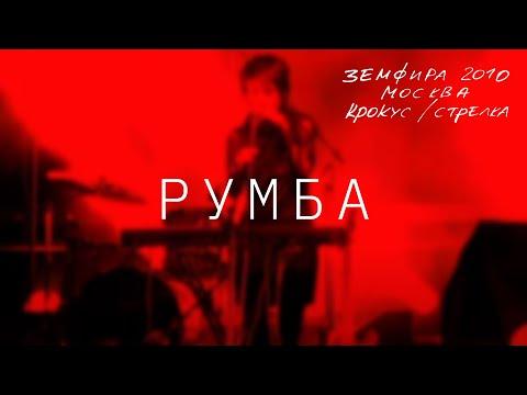 Клипы Земфира - Румба (live) смотреть клипы