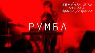 Земфира - Румба (live)