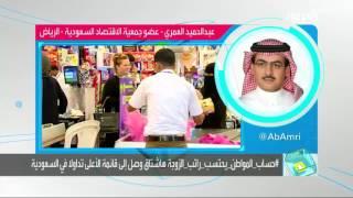 راتب الزوجة قد يَحرِمك من الدعم الحكومي في السعودية.. |