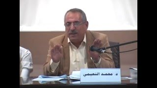 محاضرة الاستشراق للمحاضر محمد النعيمي