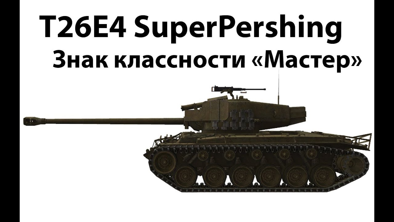 T26E4 Super Pershing - Мастер