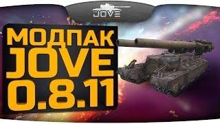 Моды к обновлению 8.11 - World of Tanks / Ролики