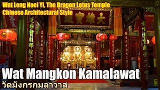 Wat Mangkon Kamalawat in Chinatown