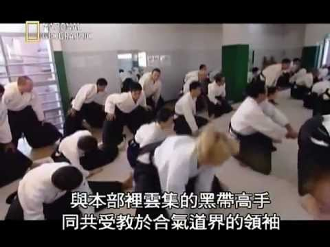 Aikido   National Geographic -RCeOedrW-AM