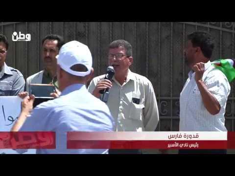 معتصمون أمام مقر الأمم المتحدة برام الله لـوطن: يجب محاكمة إسرائيل لسرقتها أموال الأسرى