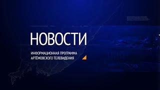 Новости города Артёма от 08.04.2020