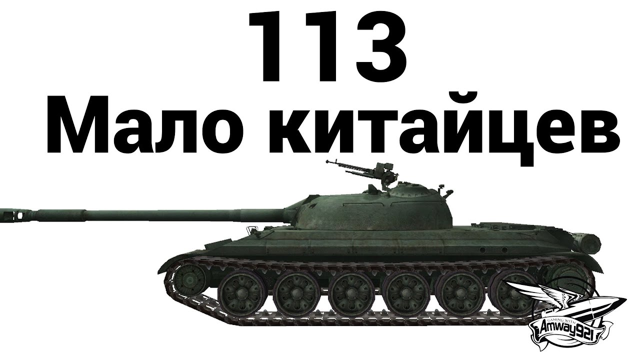 113 - Мало китайцев