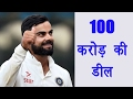 Virat Kohli strikes Rs 100 crore deal with Puma..