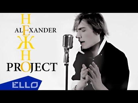 Alexander Project - Нежно