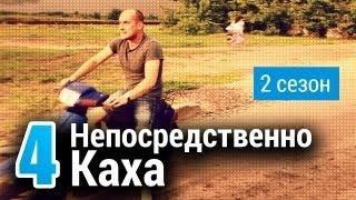 Смотреть или скачать сериал Непосредственно Каха - Ревность