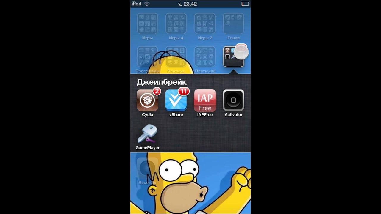 Ставим игры на iphone