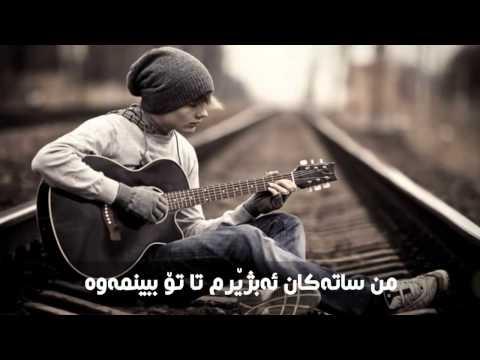 خۆشترین گۆرانی ئیسپانی ژێرنووسی کوردی xoshtren gorane ispani  zhenwse kurde