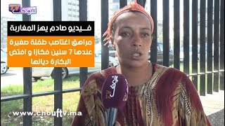 فـــيديو صادم يهز المغاربة..مراهق اغتاصب طفلة صغيرة عندها 7 سنين فكازا و افتض البكارة ديالها |
