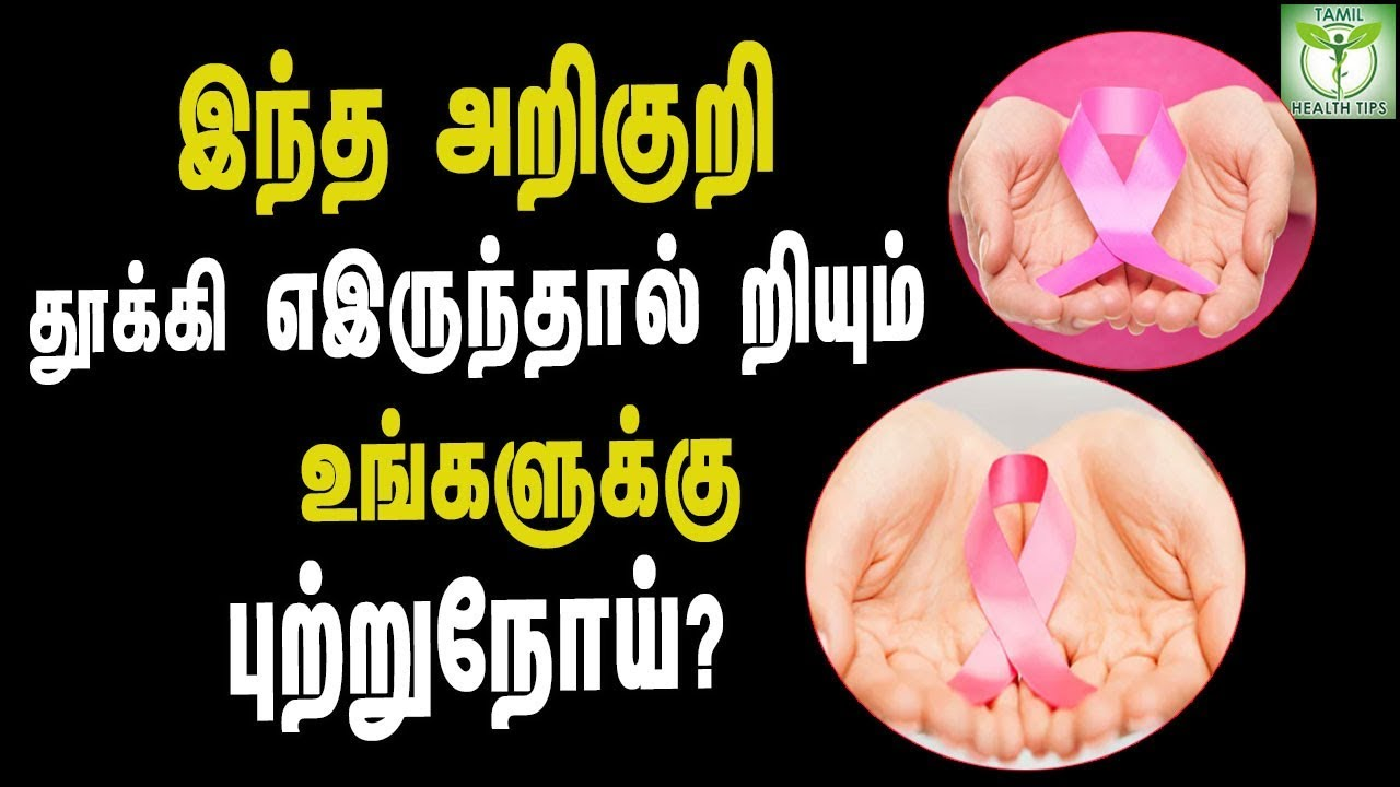 Warning Signs of Cancer in Your Body - Tamil Health & Beauty Tips