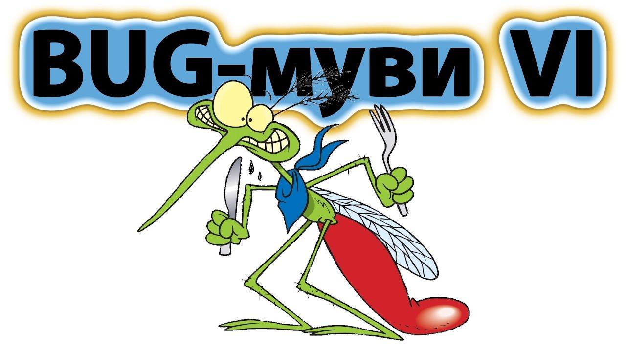 BUG-муви VI - 0.8.4