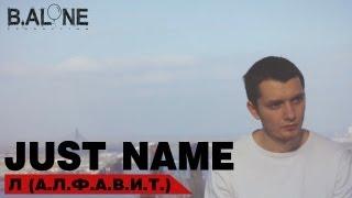 Just name - Л (А.Л.Ф.А.В.И.Т)
