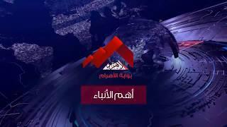 """موجز لأهم الأنباء من """"بوابة الأهرام"""""""