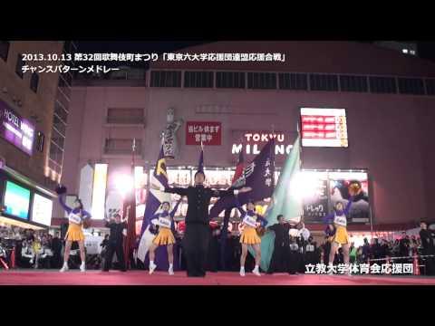 東京六大学応援団連盟