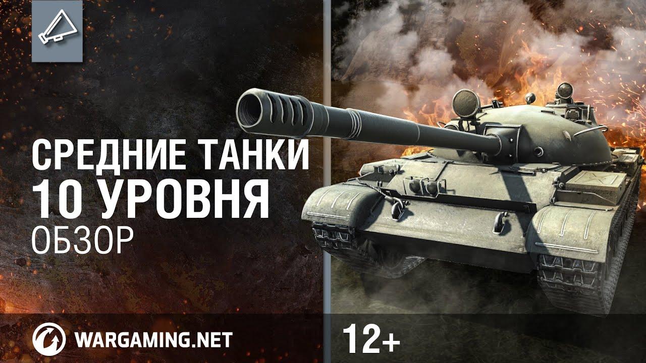 World of Tanks. Средние танки 10 уровня. Обзор