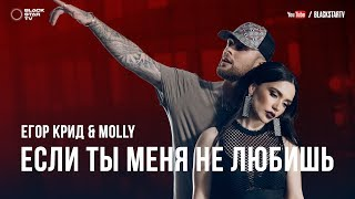 Егор Крид & MOLLY - Если ты меня не любишь Скачать клип, смотреть клип, скачать песню