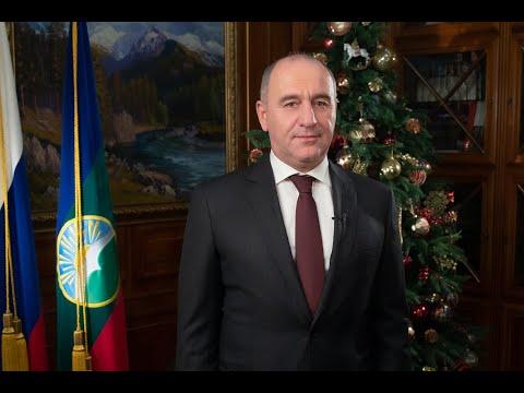 Поздравление с Новым 2020 годом жителей Карачаево-Черкесии