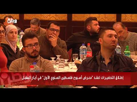 """إطلاق التحضيرات لعقد """"معرض أسبوع فلسطين السنوي الأول"""""""