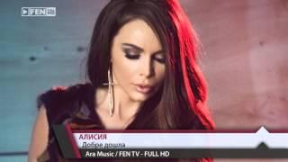Alisia - Dobre doshla / Алисия - Добре дошла