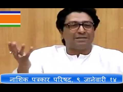 Mr Raj Thackeray press conference in Nashik 9 Jan 14