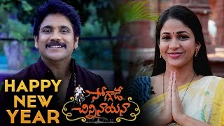Happy New Year : Soggade Chinni Nayana Movie Team