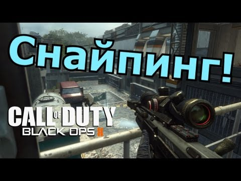 Снайпинг в Black Ops 2!