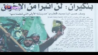 شوف الصحافة : بنكيران :لن أتبرء من الإخوان | شوف الصحافة