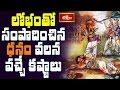 లోభంతో సంపాదించిన ధనం వలన వచ్చే కష్టాలు || Sampoorna Mahabharatam || Episode 60 || Bhakthi TV