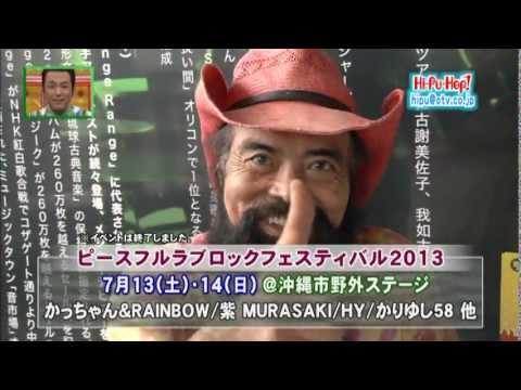 ひーぷーホップ KOZA Wi-Fi(2013.6.22 OA)