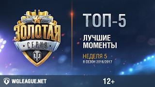 Горячая пятерка Золотой серии. II сезон 2016-17. Выпуск 5.