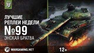 Лучшие Реплеи Недели с Кириллом Орешкиным #99