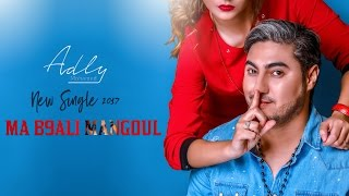 Mohamed Adly - Ma B9ali Mangoul (EXCLUSIVE Music Video) | (محمد عدلي - ما بقالي ما نقول (حصريأ