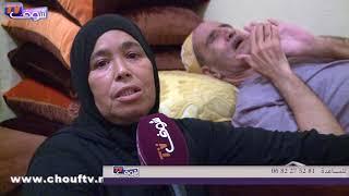 قصة مأساوية...زوجة راجلها مشلول وأعمى ملقاتش حتى باش تشري حولي ديال العيد |