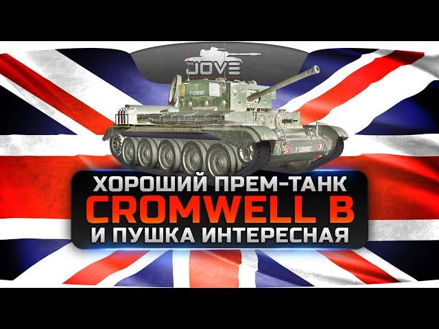 Обзор среднего танка Кромвель Б от Jove [Virtus.Pro] в WoT (0.9.10)