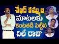 Dil Raju gets emotional during Sekhar Kammulas speech    Fidaa    Indiaglitz Telugu