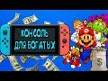 Nintendo Switch - консоль для богатых?