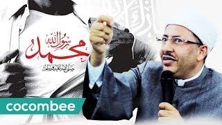 Golongan Paling Dekat Dengan Rasulullah SAW - Sheikh Abdul Razak Al-Masri