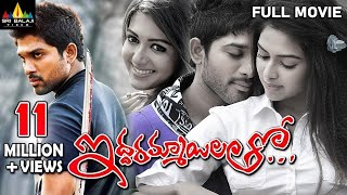 Iddarammayilatho Full Movie || Allu Arjun, Amala Paul,Catherine || 1080p || With English Subtitles