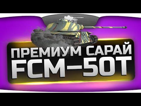 Быстрый Премиум-Сарай (Обзор FCM 50 t)