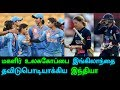 India Beat England In ICC Women s World Cup Oneindia Tamil